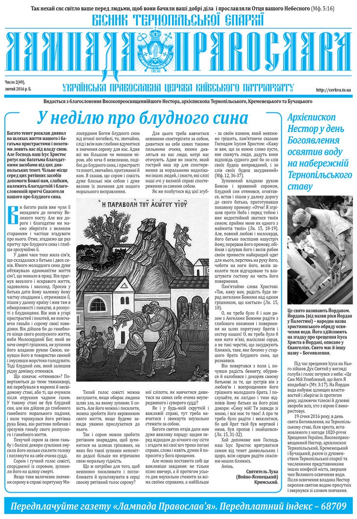 #49_02_лютий-2016-друк-1