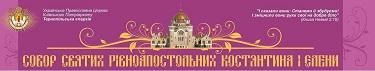 Кафедральний Собор Святих Рівноапостольних Костянтина і Єлени, м. Тернопіль