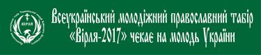 Всеукраїнський молодіжний православний табір ВІРЛЯ