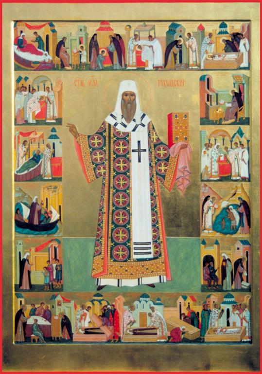 Ікона святого Іоана Тобольського з Житієм