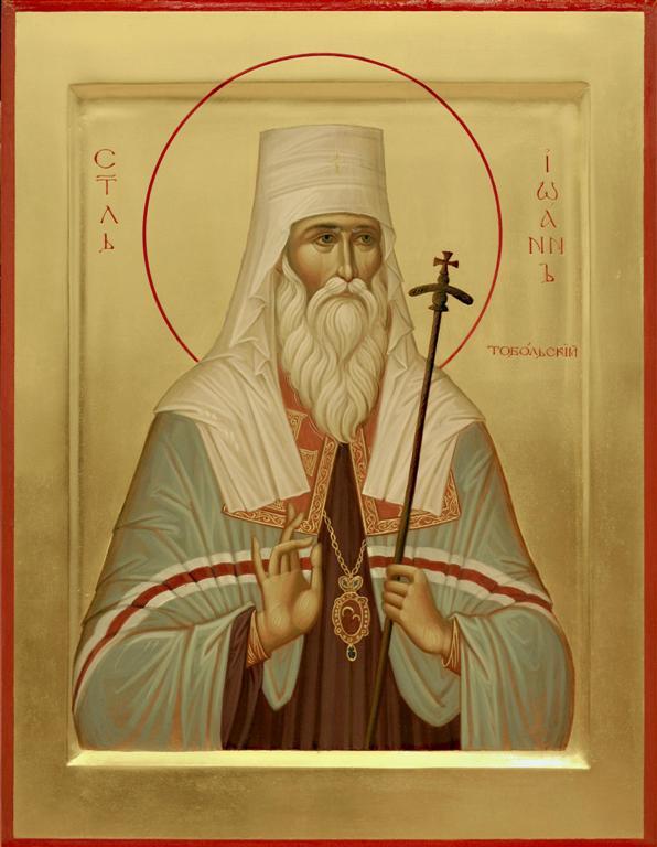 Святитель Іоан Тобольський